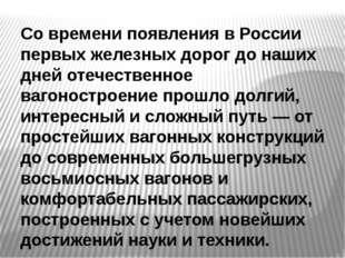 Со времени появления в России первых железных дорог до наших дней отечественн