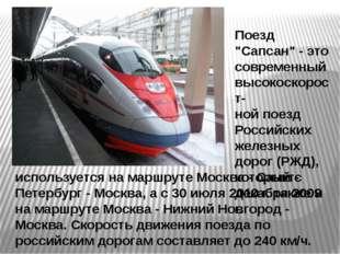 используется на маршруте Москва - Санкт-Петербург - Москва, а с 30 июля 2010