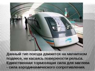 Данный тип поезда движется на магнитном подвесе, не касаясь поверхности рельс
