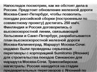 Напоследок посмотрим, как же обстоят дела в России. Предстоит обновление желе