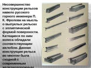 Несовершенство конструкции рельсов навело русского горного инженера П. К. Фро