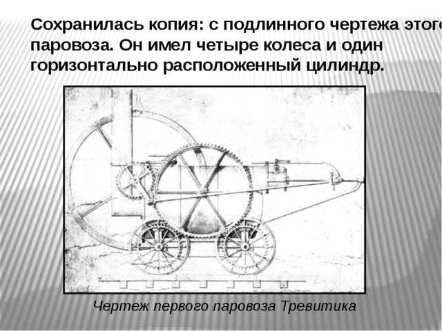 Сохранилась копия: с подлинного чертежа этого паровоза. Он имел четыре колеса...
