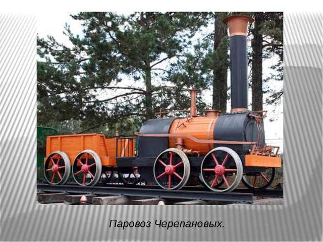 Паровоз Черепановых.