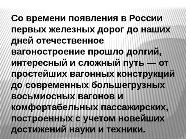 Со времени появления в России первых железных дорог до наших дней отечественн...