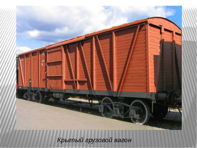 Крытый грузовой вагон