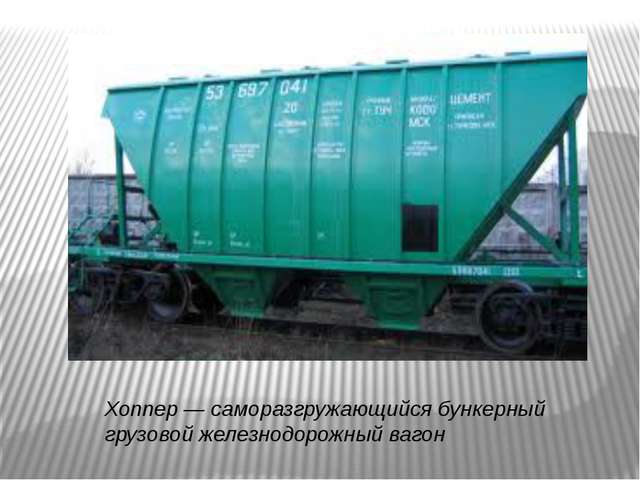 Хоппер — саморазгружающийся бункерный грузовой железнодорожный вагон