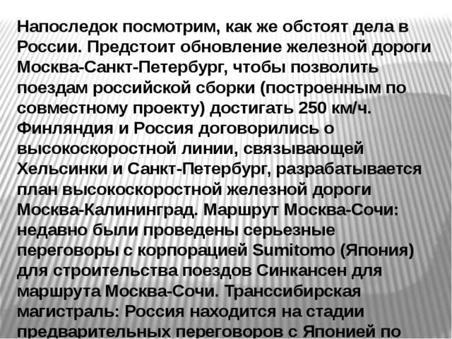 Напоследок посмотрим, как же обстоят дела в России. Предстоит обновление желе...