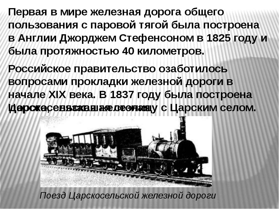 Первая в мире железная дорога общего пользования с паровой тягой была построе...