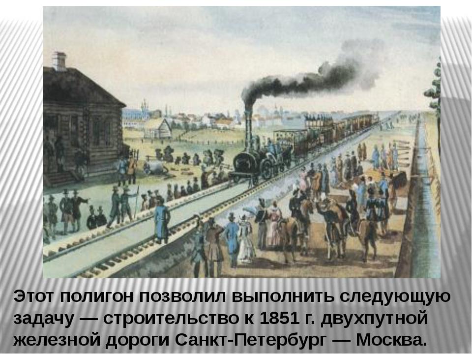 Этот полигон позволил выполнить следующую задачу — строительство к 1851 г. дв...