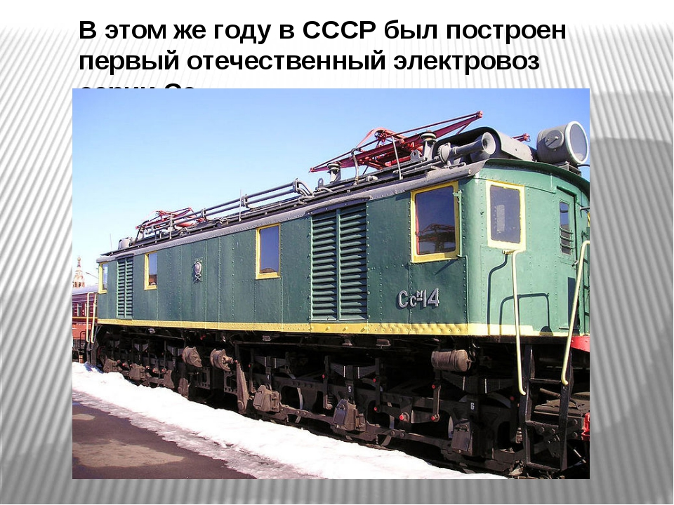 В этом же году в СССР был построен первый отечественный электровоз серии Сс.