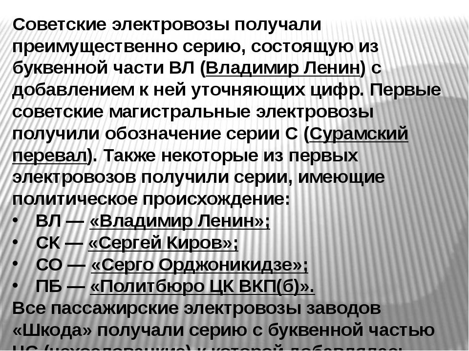 Советские электровозы получали преимущественно серию, состоящую из буквенной...