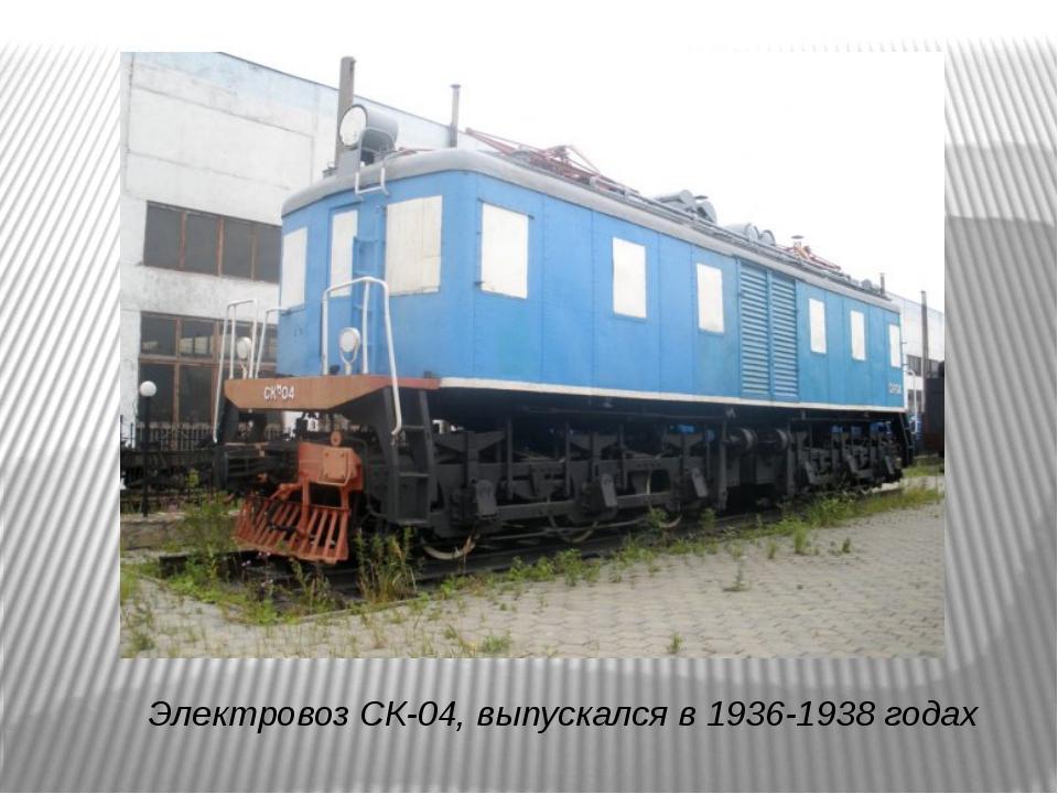 Электровоз СК-04, выпускался в 1936-1938 годах