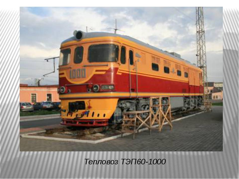 Тепловоз ТЭП60-1000