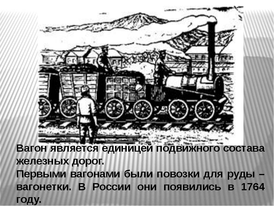Вагон является единицей подвижного состава железных дорог. Первыми вагонами б...