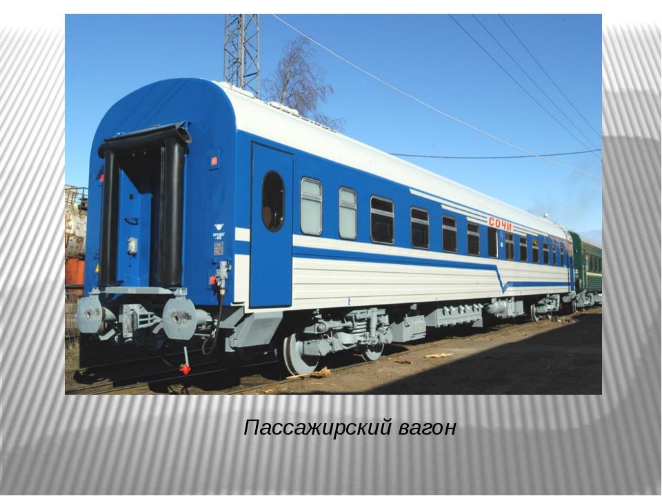 Пассажирский вагон