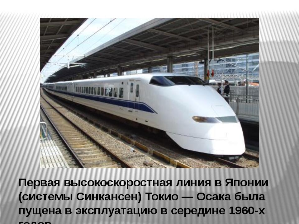 Первая высокоскоростная линия в Японии (системы Синкансен) Токио — Осака была...