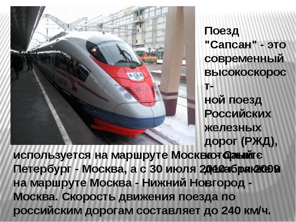 используется на маршруте Москва - Санкт-Петербург - Москва, а с 30 июля 2010...