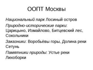 ООПТ Москвы Национальный парк Лосиный остров Природно-исторические парки: Цар