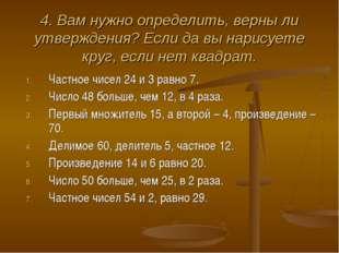 4. Вам нужно определить, верны ли утверждения? Если да вы нарисуете круг, есл