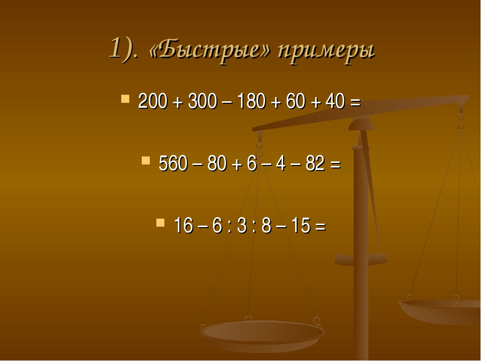 1). «Быстрые» примеры 200 + 300 – 180 + 60 + 40 = 560 – 80 + 6 – 4 – 82 = 16...
