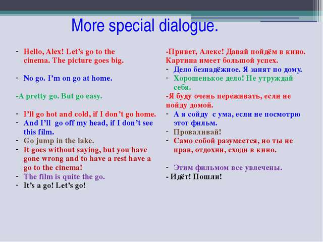 More special dialogue. Hello, Alex! Let's go to the cinema. The picture goes...