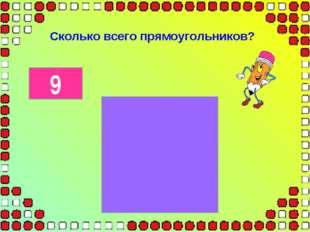 Сколько всего прямоугольников? 9