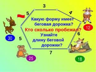 5 3 4 5 6 7 12 18 30 25 Узнайте длину беговой дорожки? Какую форму имеет бего