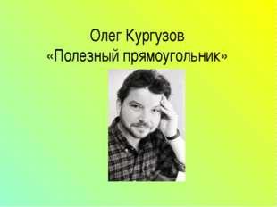 Олег Кургузов «Полезный прямоугольник»