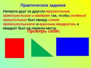 Практическое задание Начерти друг за другом треугольник, прямоугольник и квад