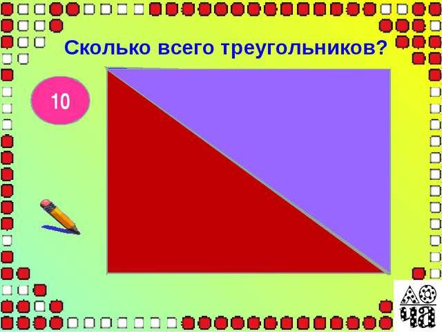 10 Сколько всего треугольников?