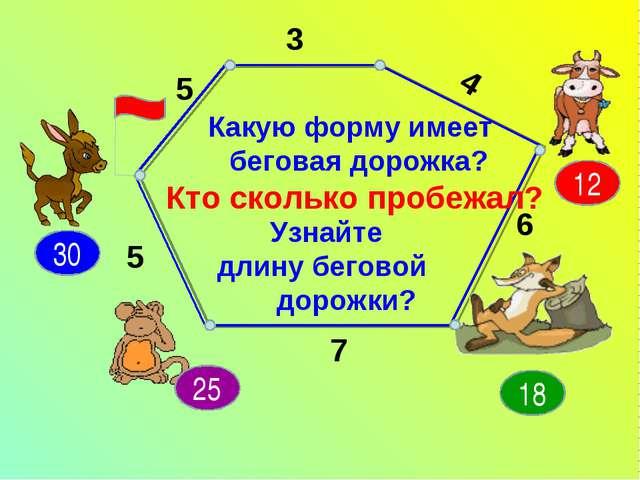 5 3 4 5 6 7 12 18 30 25 Узнайте длину беговой дорожки? Какую форму имеет бего...