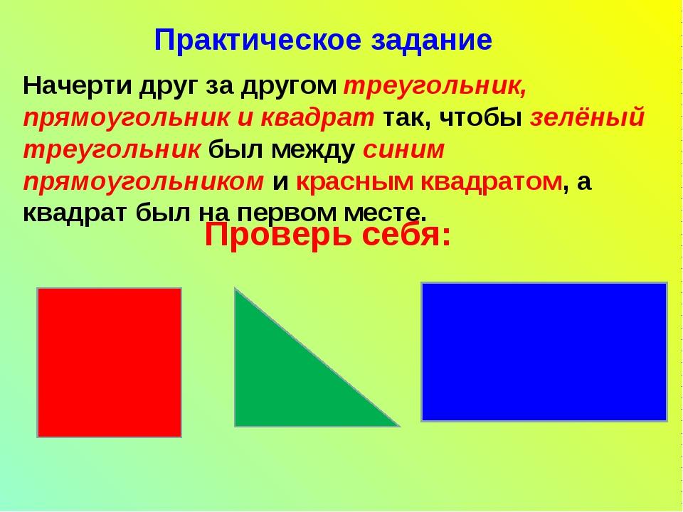 Практическое задание Начерти друг за другом треугольник, прямоугольник и квад...