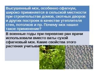 Высушенный мох, особенно сфагнум, широко применяется в сельской местности при