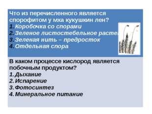 Что из перечисленного является спорофитом у мха кукушкин лен? Коробочка со сп