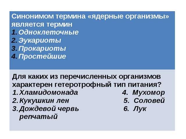 Синонимом термина «ядерные организмы» является термин Одноклеточные Эукариоты...