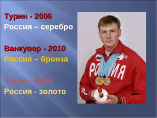 Турин - 2006 Россия – серебро Ванкувер - 2010 Россия – бронза Сочи – 2014 Рос