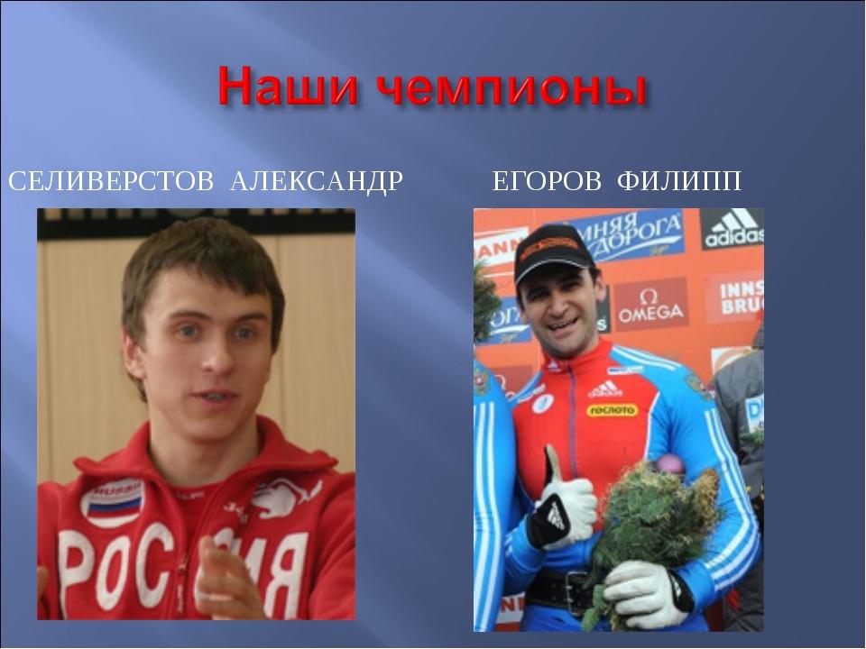 СЕЛИВЕРСТОВ АЛЕКСАНДР ЕГОРОВ ФИЛИПП