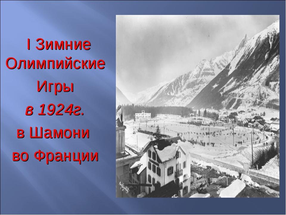 I Зимние Олимпийские Игры в 1924г. в Шамони во Франции