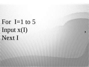 For I=1 to 5 Input x(I) , Next I