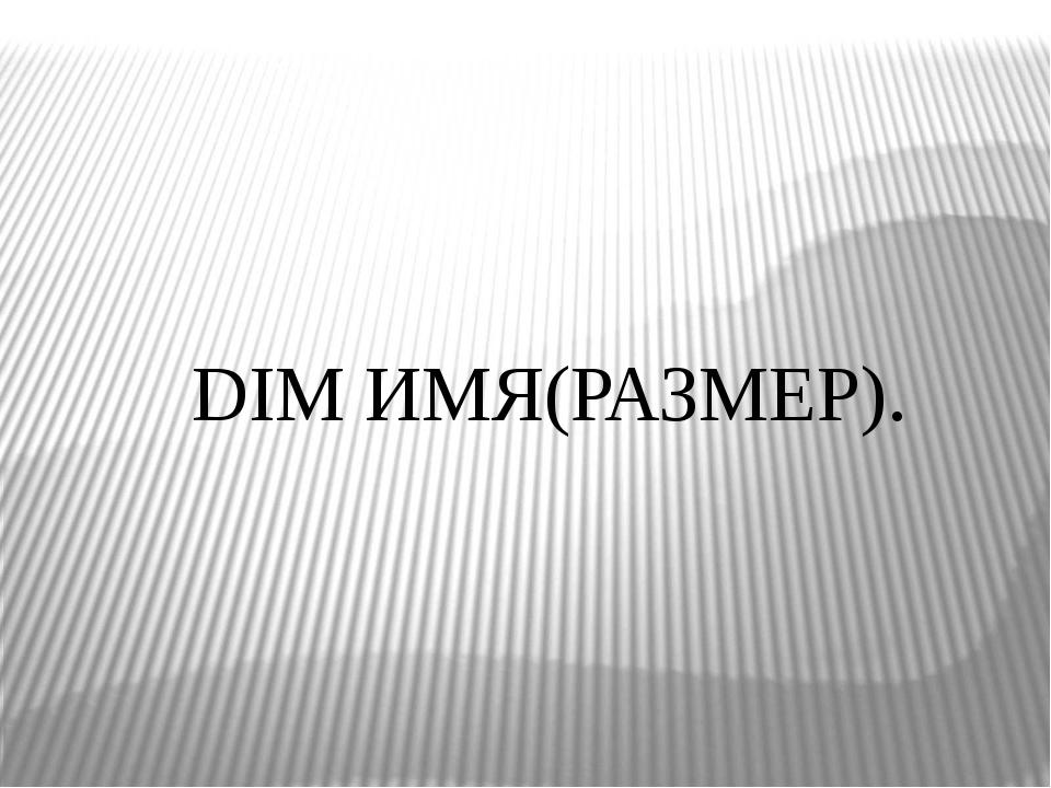 DIM ИМЯ(РАЗМЕР).