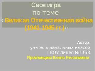 Назовите дату и время начала Великой Отечественной войны. (22 июня 1941 года,