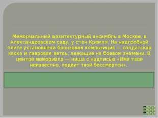 Композиционный центр памятника-ансамбля «ГероямСталинградской битвы» на Мама