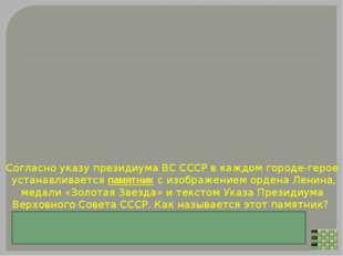 Инициаторами создания этого памятника стали ветераныВеликой Отечественной во