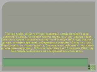 Подросток-партизан, Герой Советского Союза. Впоследствии был внесён в список