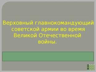 24 июня1945г. этот маршал принялПарад ПобедыСоветского СоюзанадГермание