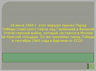 Первая женщина, удостоенная званияГерой Советского Союза (посмертно) во врем