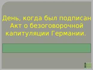 По приказуИ.В.Сталина 5 августа 1943 года вМосквебыл дан артиллерийский