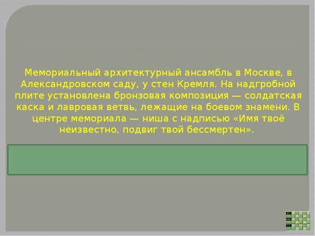 Композиционный центр памятника-ансамбля «ГероямСталинградской битвы» на Мама...