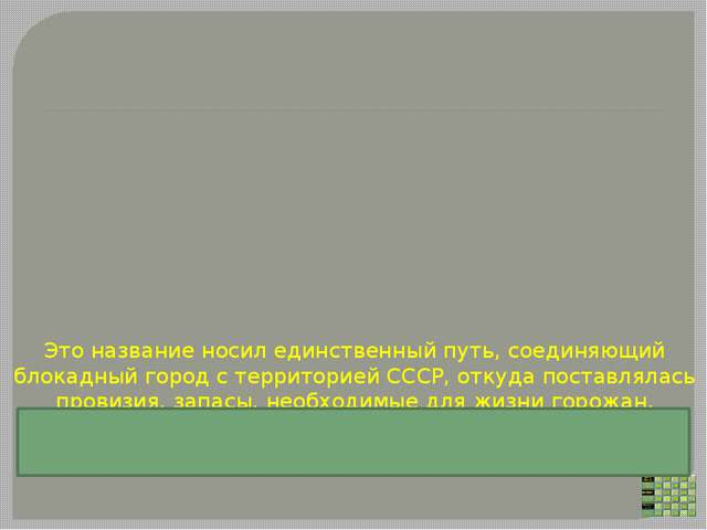 Музей в Санкт-Петербурге, посвящённый истории Ленинградской битвы вВеликой О...