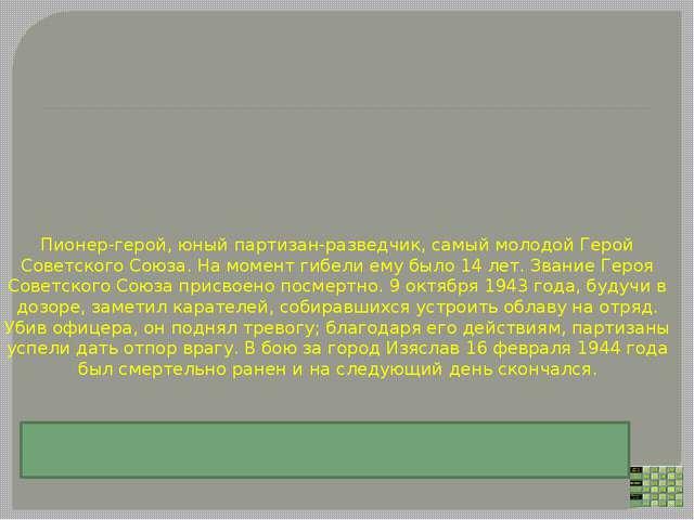 Подросток-партизан, Герой Советского Союза. Впоследствии был внесён в список...